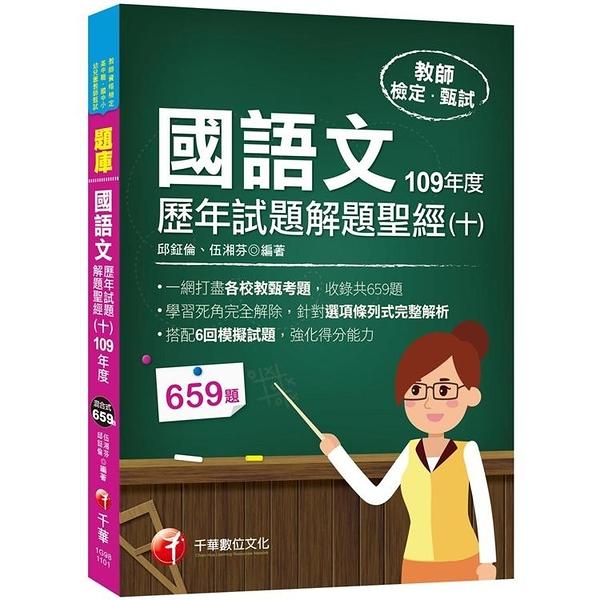 2021國語文歷年試題解題聖經(十)109年度:針對選項條列式詳解(教師資格檢定