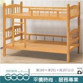 《固的家具GOOD》134-001-AG 白木3尺圓柱雙層床(202)【雙北市含搬運組裝】