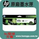 HP 970XL 原廠黑色墨水匣 高容量 CN625AA Officejet Pro X451dn/X451dw/X476dn/X476dw/X551dw/X576dw
