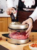 手動絞肉機手搖料理家用小型攪拌餃子攪餡菜器碎菜剁肉切辣椒神器 酷男精品館