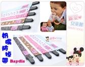 麗嬰兒童玩具館~美國熱賣BAYDIS-奶嘴防掉帶-多功能防掉掛繩掛帶.奶嘴夾/奶嘴鍊.方便實用