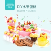 女孩兒童過家家廚房仿真生日切蛋糕水果寶寶切切樂玩具男孩 【八折搶購】