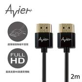 【AVIER】2M ABS超薄HDMI線(1.4版)支援4K/2K  AM420P1