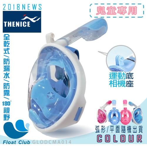 THENICE – 幼童 全罩式防水呼吸面罩 (弧形及平面隨機出貨)