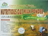有機廚坊~天然燕麥植物奶25公克×32包/盒(買1送1)