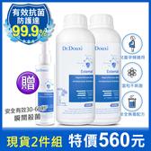 Dr.Douxi 朵璽 安心護 次氯酸瞬效抗菌液 1000ml/150pp 官方旗艦店