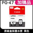 CANON PG-47 黑 原廠墨水匣