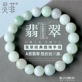 手串-貔貅油青翡翠珠子單圈綠色玉珠玉石手串男女 現貨快出
