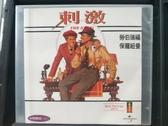 挖寶二手片-V03-034-正版VCD-電影【刺激】-勞伯瑞福 保羅紐曼(直購價)