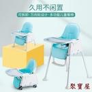 兒童餐桌嬰兒吃飯椅寶寶餐椅便攜式可折疊【聚寶屋】