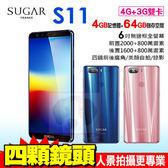 Sugar S11 4G/64G 贈13000無線充電行動電源+原廠小風扇+16G記憶卡+螢幕貼 6吋 八核心 智慧型手機 免運費