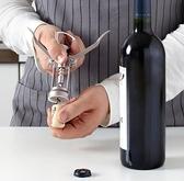 開瓶器 開塞鉆銀色紅酒開瓶器【快速出貨八折搶購】