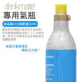 Drinkmate410系列 iSODA氣泡機CO2氣瓶 (需先寄回用完的舊氣瓶-價格已含寄回運費)舊瓶外觀需完好無傷