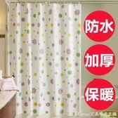 高檔加厚浴簾套裝防霉防水免打孔浴簾布浴室艾美時尚衣櫥igo