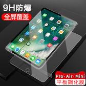平板保護貼 iPad 9.7 2018 Pro 10.5 11 12.9  Air 10.5 Mini 2 3 4 5 7.9 2019 鋼化膜 玻璃貼 保護膜