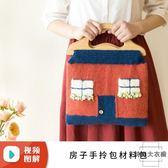 手拎包 手工diy羊毛線團棒針編織挎包中粗材料包【時尚大衣櫥】