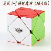 ?旋風小子磁力斜轉魔方木瓜異形魔方比賽專用實色免貼紙順滑