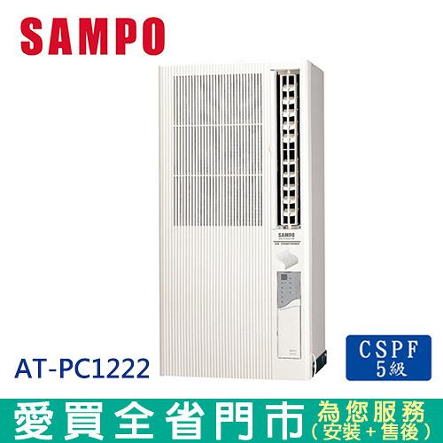 SAMPO聲寶3-4坪AT-PC122直立窗型冷氣空調 含配送到府+標準安裝【愛買】