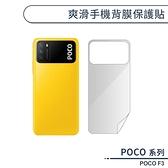 POCO F3 爽滑手機背膜保護貼 手機背貼 保護膜 軟膜