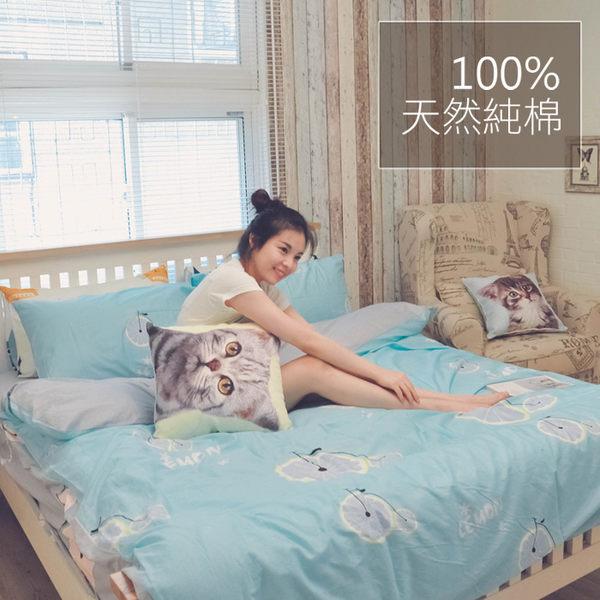 床包薄被套組_雙人100%精梳純棉【檸檬之夢】_台灣製