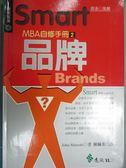 【書寶二手書T5/財經企管_GTC】SMART MBA自修手冊 (2)-品牌_陳佩秀, JOHN MA