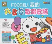 我的ABC歡唱歌謠 FOOD超人 風車圖書