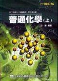 (二手書)升二技.插大.私醫聯招.學士後中醫普通化學(上)修訂版