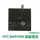 含稅附發票【送4大好禮】HTC Desire Eye M910x M910N 原廠電池 BOPFH100