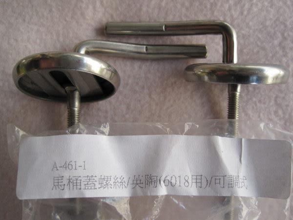 【 麗室衛浴】KOHLER & JACOB DELAFON 可調式馬桶蓋螺絲 替代品 A-461-1