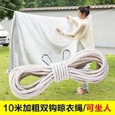 晾衣繩 晾衣繩室外曬被子加粗防滑防風戶外涼衣繩神器晾曬衣服的繩子  曼慕