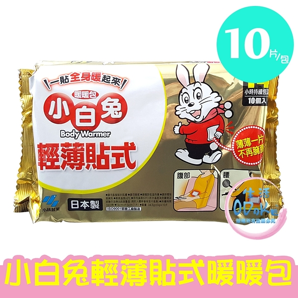【最新到貨】小白兔 暖暖包 輕薄貼式 14hr 10入/包 暖包  貼式 日本製 持續14小時【生活ODOKE】