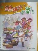 【書寶二手書T1/兒童文學_NGE】總鋪師,上菜!_李光福