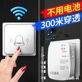 自發電門鈴無線家用不用電池一拖二拖一超遠距離電子呼叫器電門玲 js7079『miss洛羽』