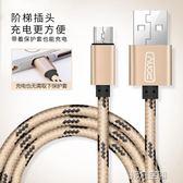 傳輸線 安卓數據線三星s7華為oppo手機vivo小米魅族智慧通用充電線器  第六空間