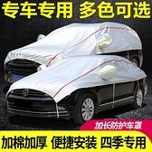汽車車衣大半罩車罩防曬防雨車頂罩防塵隔熱半截半身車套遮陽外罩 艾瑞斯AFT「快速出貨」