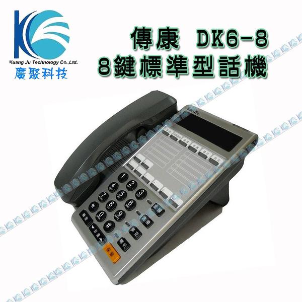 傳康 DK6-8 8鍵標準型數位話機 [辦公室或家用電話系統]-廣聚科技