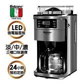 義大利 Balzano 全自動 美式研磨咖啡機 BZ-CM1566
