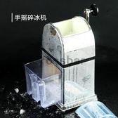 手搖碎冰機手動刨冰機酒吧刨冰機冰塊顆粒機沙冰器 貝兒鞋櫃
