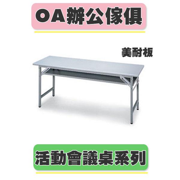 會議桌/洽談桌 折合式會議桌 CPA-2560G