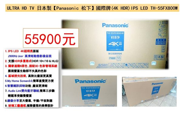 ULTRA HD TV 日本製【Panasonic 台灣松下】國際牌(4K HDR)IPS LED 55吋液晶電視機 TH-55FX800W