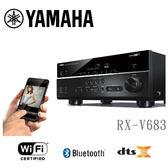 【僅1台出清 售完為止】YAMAHA RX-V683  7.2 聲道 AV 擴大機 台灣山葉公司貨