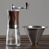 磨豆機 手動磨咖啡豆粉碎機胡椒研磨機器迷你便攜磨豆機玻璃手搖家用【 解憂雜貨店】