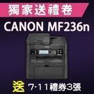 【獨家加碼送300元7-11禮券】Canon imageCLASS MF236n 黑白網路雷射多功能複合機