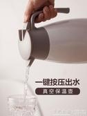 家用不銹鋼保溫壺 大容量保溫水壺304保溫瓶開水瓶暖壺熱水瓶 怦然心動