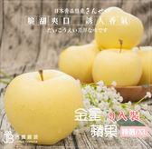 【吉寶好鮮】青森金星XL蘋果禮盒/9顆裝
