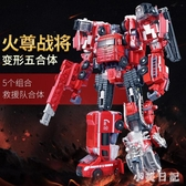 陸霸威將火尊戰將五合體變形玩具金剛5男孩汽車機器人6歲兒童禮物 KV698 『小美日記』