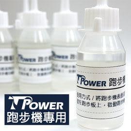 TPOWER 跑步機專用潤滑油(50ML)單瓶