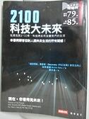 【書寶二手書T2/科學_EZN】2100科技大未來_加來道雄