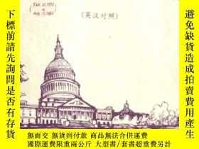 二手書博民逛書店罕見戰後歷任美國總統就職演說和當前中美關係基本文件彙編:英漢對照