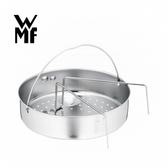 【德國WMF】蒸架盤組 不鏽鋼 22cm